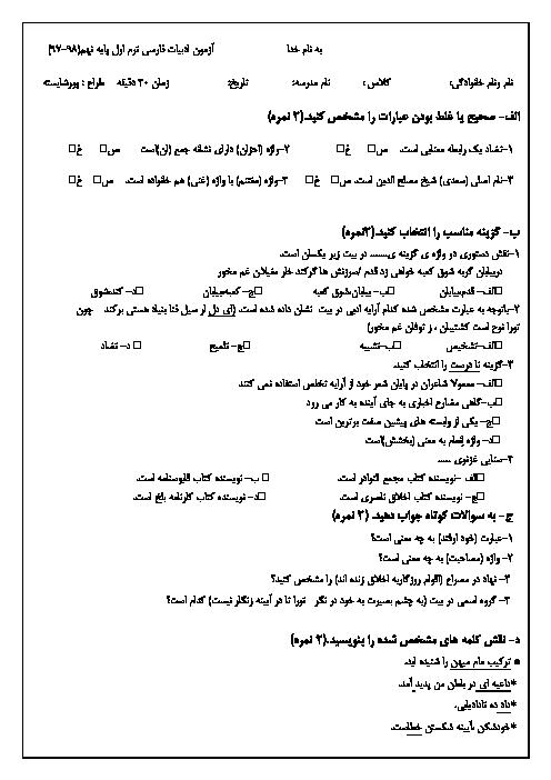 آزمون نوبت اول ادبیات فارسی نهم مدرسه حاج محمود شفیعیون | دی 1397 + پاسخ