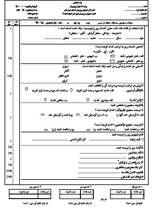 سؤالات امتحان هماهنگ منطقهای نوبت دوم قرآن پایه نهم ناحیه 4 اهواز | اردیبهشت 1398