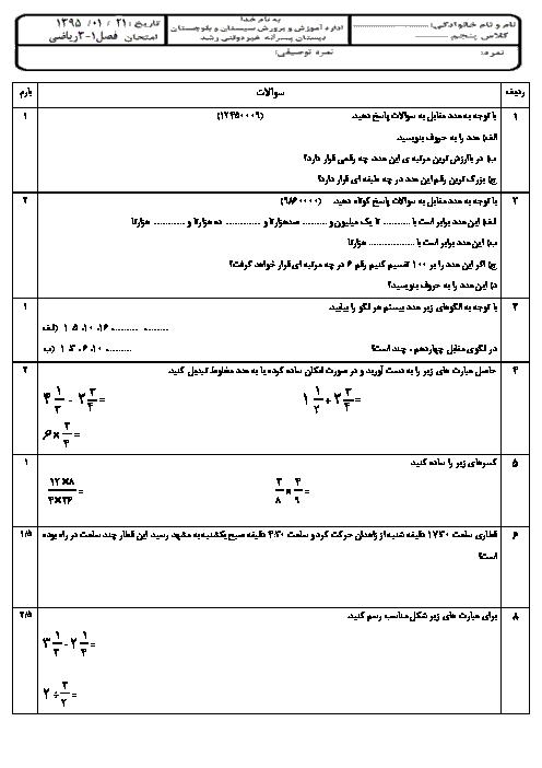 ارزشیابی مستمر ریاضی پنجم دبستان   فصل 1: عدد نویسی و الگوها تا فصل 3: نسبت، تناسب و درصد