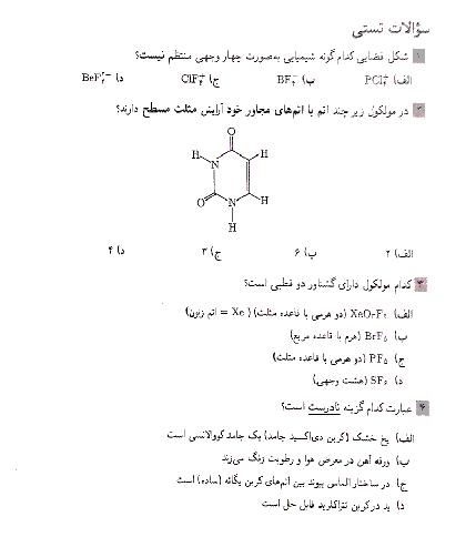 آزمون مرحله دوم نوزدهمین المپیاد شیمی کشور با پاسخ | اردیبهشت 1388
