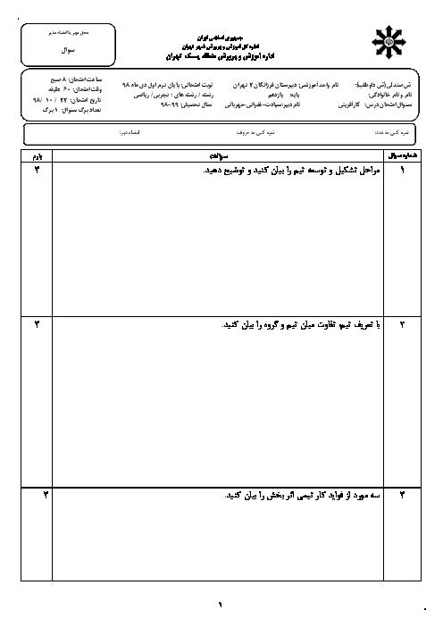 امتحان ترم اول کارگاه کارآفرینی و تولید یازدهم دبیرستان فرزانگان 2 تهران | دی 98