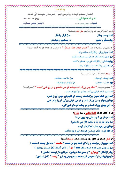 آزمون چهارگزینه ای پایان ترم ادبیات فارسی پایه نهم دبیرستان شاهد شیراز | اردیبهشت 1399