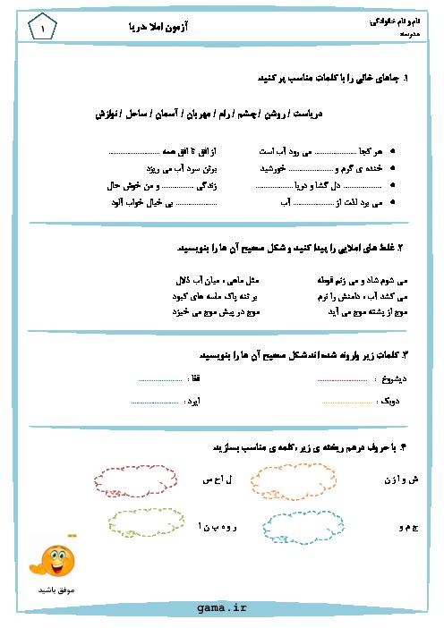 آزمونک املا فارسی سوم  | درس 15: دریا