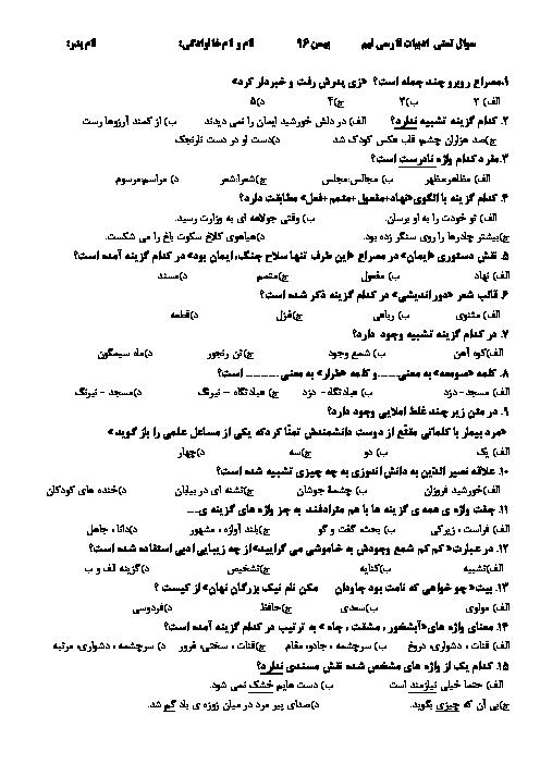 سوالات تستی فارسی نهم مدرسه شهید علیرضا آرمات  | بهمن 1396