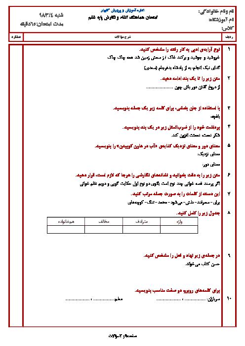 آزمون نوبت دوم انشا و نگارش ششم هماهنگ گلبهار (شیفت صبح) | خرداد 1398