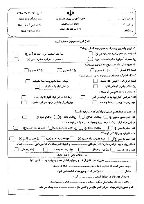سوالات امتحان هماهنگ نوبت دوم هدیههای آسمانی ششم دبستان ناحیه 1 یزد - خرداد 96