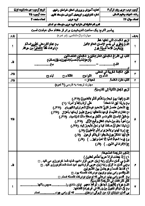نمونه سوال امتحان ترم اول عربی دوازدهم انسانی در دیماه 1397 استان خراسان رضوی
