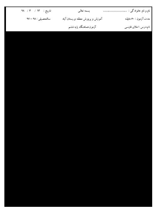 آزمون نوبت دوم املای فارسی پایه ششم هماهنگ بستان آباد | خرداد 1398