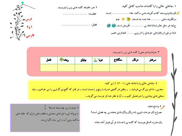 ارزشیابی مستمر فارسی پنجم دبستان هدایت   فصل 1: آفرینش