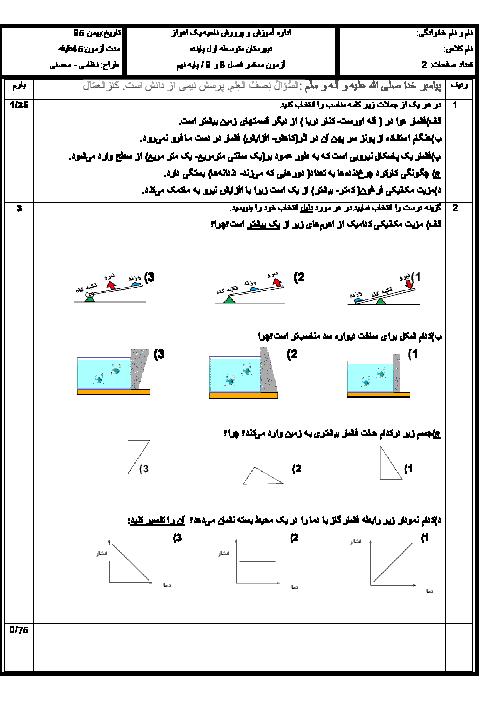 ارزشیابی مستمر علوم نهم  دبیرستان پاینده فصل 8 و 9 | بهمن 96