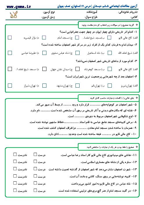 آزمون مطالعات اجتماعی ششم دبستان با پاسخ| درس 11: اصفهان، نصف جهان