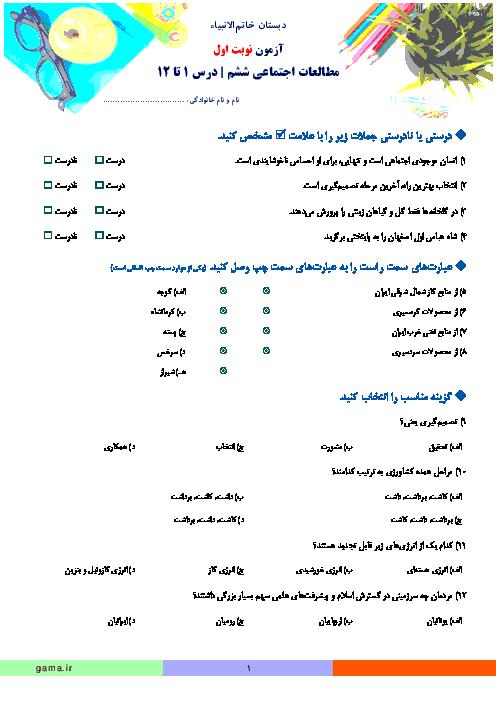 آزمون نوبت اول مطالعات اجتماعی ششم دبستان خاتم الانبیاء تبریز | درس 1 تا 12