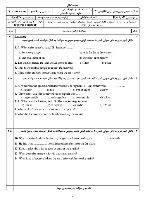سؤالات امتحان نهایی درس زبان انگلیسی (3) پایه دوازدهم انسانی و معارف | نوبت خرداد 99