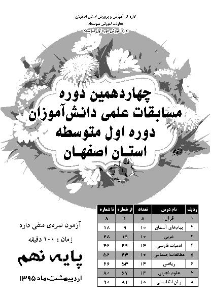 سوالات و پاسخ کلیدی چهاردهمین دوره مسابقه علمی پایه نهم استان اصفهان | اردیهشت 1395