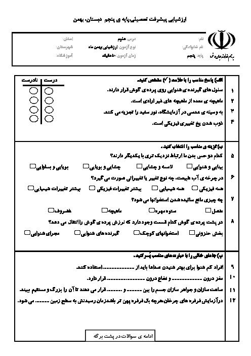 ارزشیابی مستمر علوم تجربی پنجم دبستان شهید محمدرضا فتح آبادی | درس های 1 تا 7