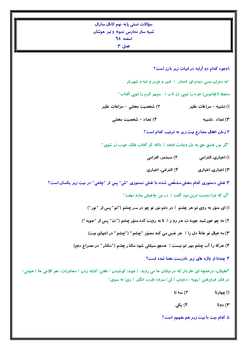 مجموعه سوالات تستی فارسی نهم | فصل 3: سبک زندگی (درس 6 تا 8)