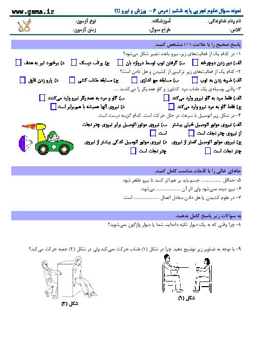 آزمون مداد کاغذی علوم تجربی پایه ششم با پاسخ | درس 6 - ورزش و نیرو (1)
