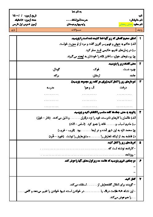 آزمون مداد کاغذی درس 1 تا 5 فارسی چهارم دبستان شهدای تکاب