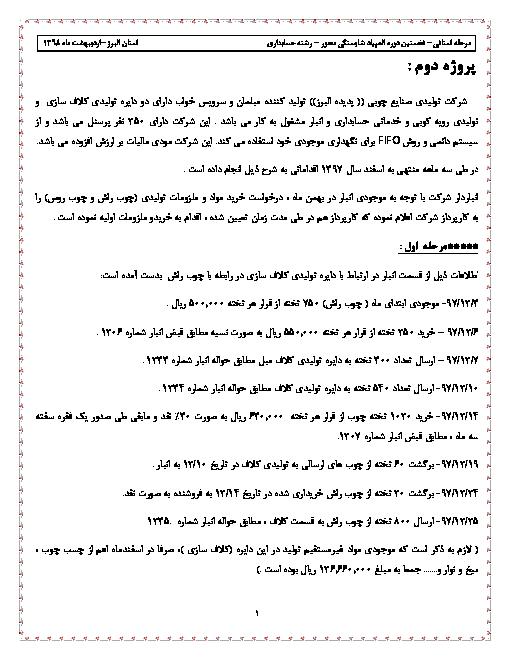 مرحله استانی نخستین دوره المپیاد شایستگی محور رشته حسابداری | استان البرز - اردیبهشت 1398