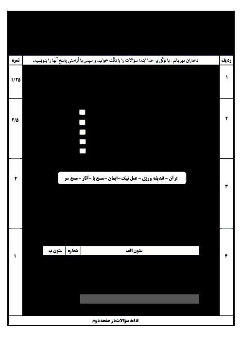 امتحان ترم اول پیامهای آسمان نهم دبیرستان سمپاد فرزانگان اهواز | دی 1397