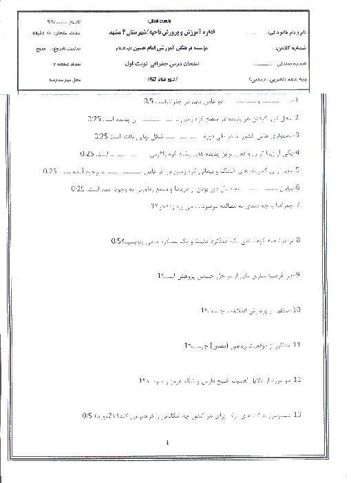 امتحان نوبت اول جغرافيای ایران دهم دبیرستان امام حسین (ع) مشهد | دیماه 95