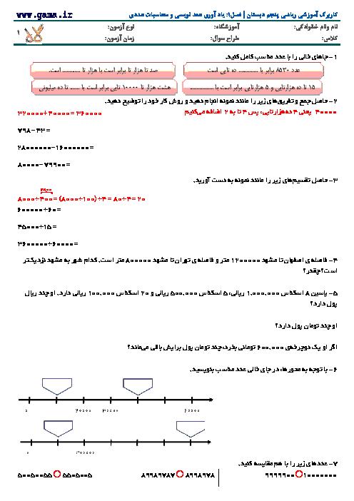 آزمون مداد کاغذی ریاضی پنجم دبستان | فصل 1: یاد آوری عدد نویسی و محاسبات عددی