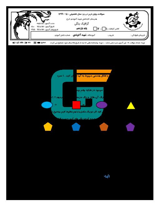 آزمون پایانی نیمسال اول طراحی گرافیک رنگی یازدهم هنرستان کاردانش برادران شهید آخوندی | دی 1399