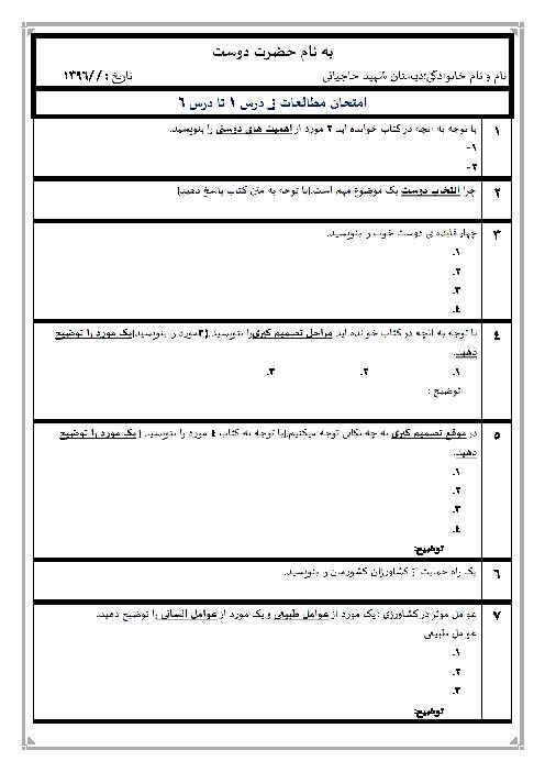 آزمون مدادکاغذی مطالعات اجتماعی ششم دبستان شهید حاجیانی با پاسخ   درس 1 تا درس 6