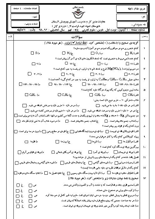 سوالات امتحان نوبت اول علوم تجربی پایه نهم مدرسه شهید فراست | دی 1395