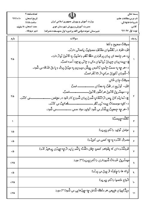 امتحان ترم اول دیماه 96 مطالعات اجتماعی هفتم دبیرستان دخترانه نمونه دولتی الغدیر خوی