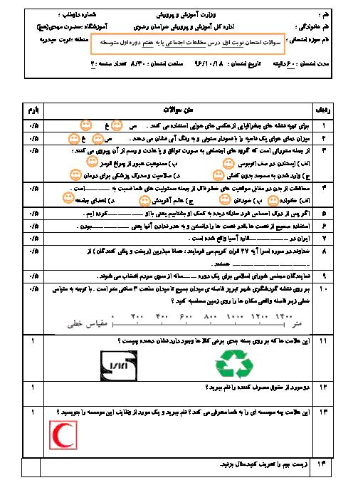 آزمون نوبت اول مطالعات اجتماعی پایه هفتم مدرسه حضرت مهدی (عج) | دی 1396