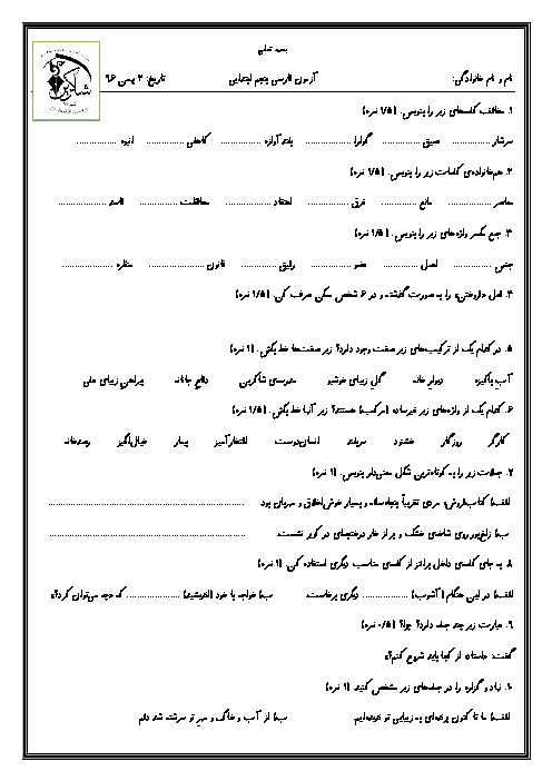 آزمون فارسی و دستور زبان پنجم دبستان شاکرین شیراز | درس 1 تا 11