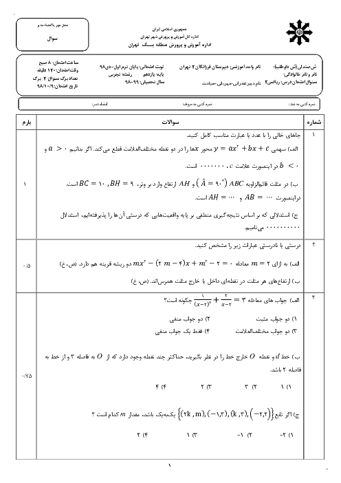 امتحان ترم اول ریاضی یازدهم رشته تجربی دبیرستان فرزانگان 2 تهران | دی 98