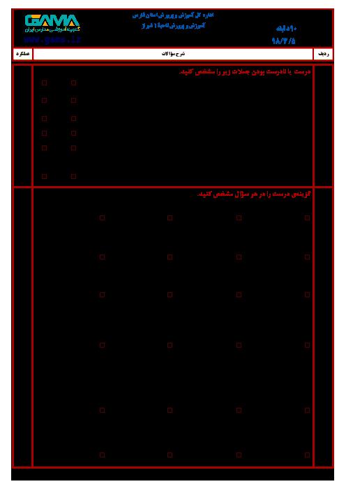 آزمون نوبت دوم ریاضی ششم هماهنگ ناحیه 1 شیراز | خرداد 1398 + پاسخ