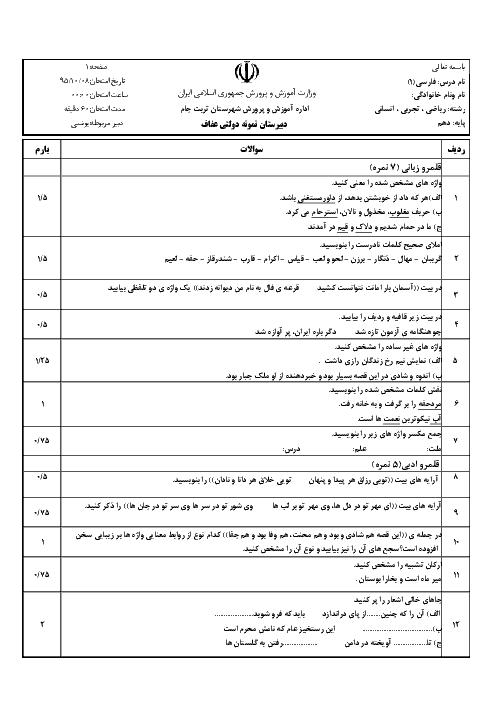 آزمون نوبت اول فارسی (1) دهم دبیرستان نمونه دولتی عفاف | دی 95
