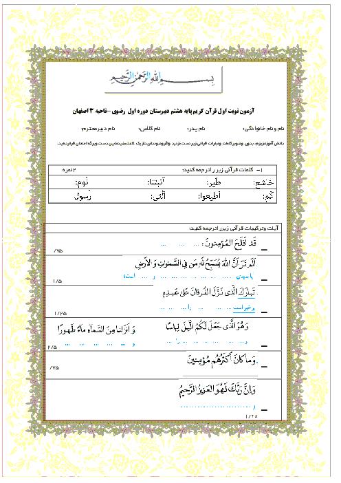 آزمون نوبت اول آموزش قرآن پایه هشتم مدرسه رضوی  | دی 1396