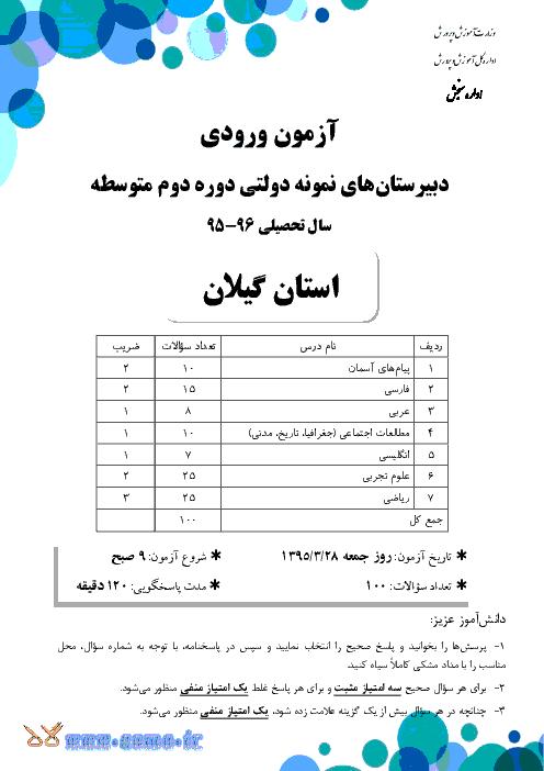 سوالات و پاسخ کلیدی آزمون ورودي پايه دهم مدارس نمونه دولتي دوره دوم متوسطه سال تحصيلي 96-95 | استان گیلان