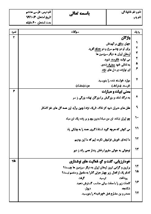 آزمون نوبت اول ادبیات فارسی پایه هشتم مدرسه شهید محمدی | دی 1396