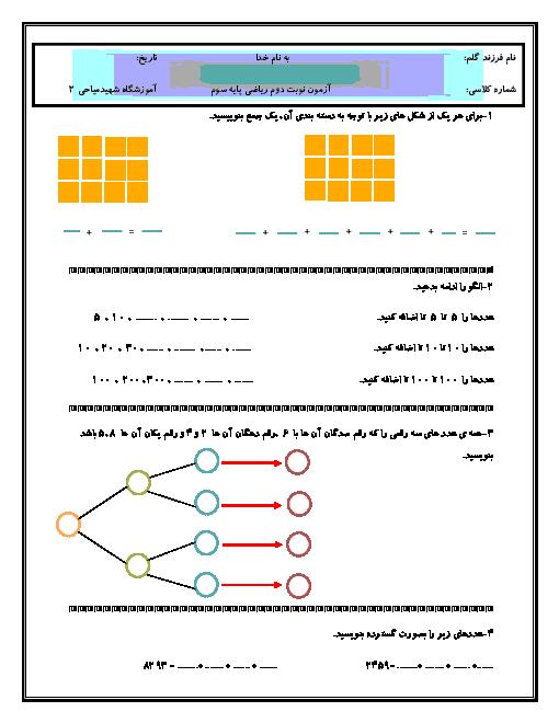 آزمون نوبت دوم ریاضی پایه سوم دبستان شهید میاحی | اردیبهشت 96