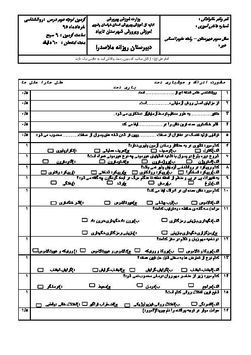 آزمون نوبت دوم روانشناسی پایه یازدهم رشته انسانی دبیرستان ملاصدرا | خرداد 95
