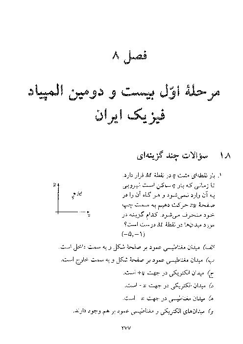 آزمون مرحله اول بیست و دومین دورهی المپیاد فیزیک کشور با پاسخ کلیدی | سال 1387