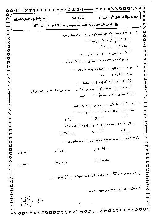 نمونه سوالات امتحانی فصل 2 ریاضی نهم | عددهای حقیقی