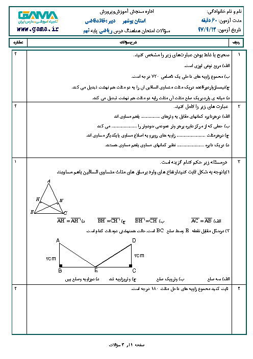 آزمونک ریاضی نهم مدرسه خاتم الانبیاء | فصل سوم (درس 4: حل مسئله در هندسه)