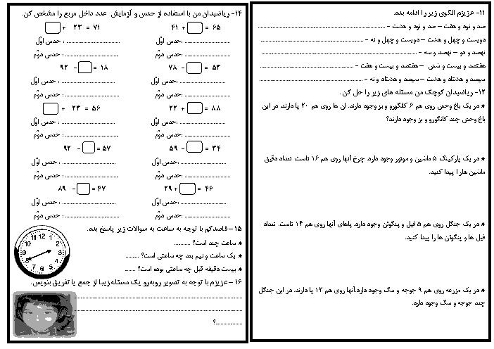 پیک آدینه شماره 20 فارسی و ریاضی پایه دوم دبستان ابن سینا   اسفند 1396