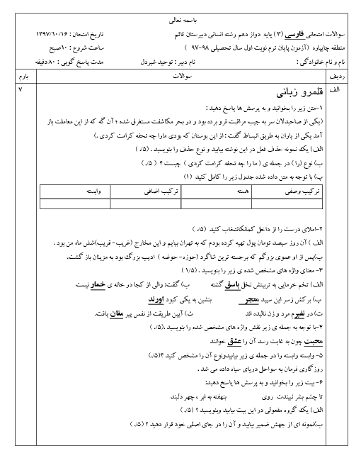 آزمون پایانی نوبت اول فارسی (3) دوازدهم دبیرستان قائم | دی 1397