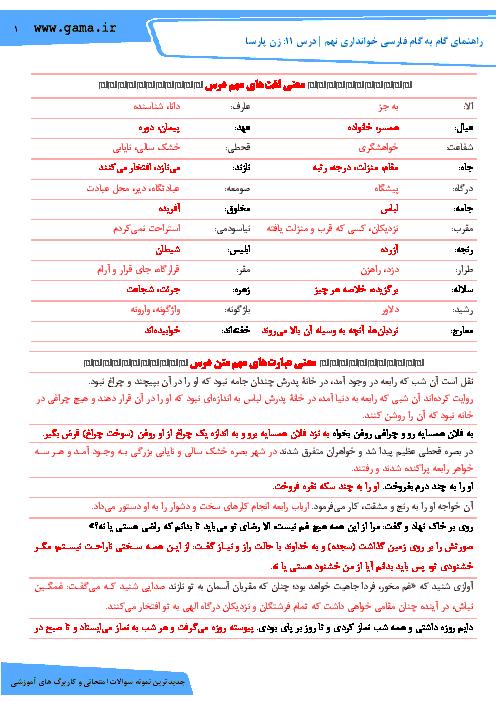 راهنمای گام به گام فارسی خوانداری نهم | درس 11: زن پارسا