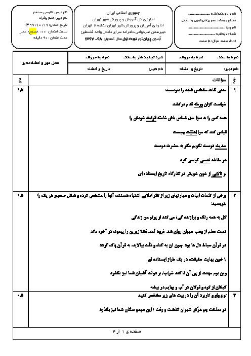 سوالات و پاسخ تشریحی امتحانات ترم اول فارسی (1) دهم مدارس سرای دانش | دی 97