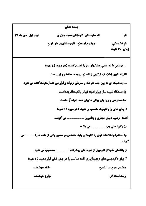 آزمون نوبت اول کاربرد فناوریهای نوین یازدهم هنرستان کاردانش محمد ملایری | آذر 1397 (پودمان 1 و 2)