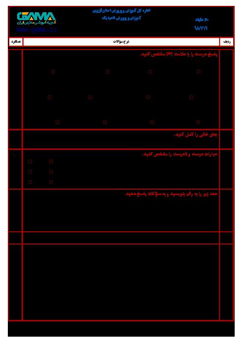 آزمون نوبت دوم ریاضی ششم هماهنگ ناحیه 1 قزوین | خرداد 1398 + جواب