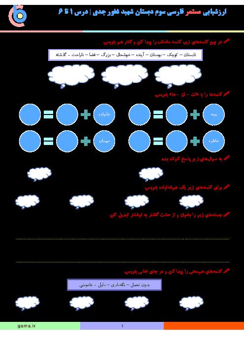 ارزشیابی مستمر فارسی سوم دبستان - آبان ماه: درس 1 تا 6